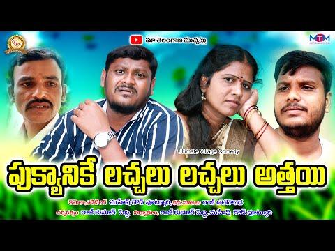 పుక్యానికే లచ్చలు లచ్చలు అత్తయి || Latest Telugu Short film || Maa Telangana Muchatlu