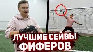 Download ЛУЧШИЕ СЕЙВЫ ФИФЕРОВ #3 Mp3 and Videos