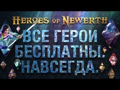 видео: heroes of newerth: Все герои бесплатны. Навсегда.