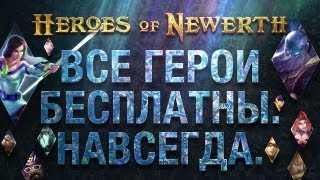Heroes of Newerth: Все герои бесплатны. Навсегда.
