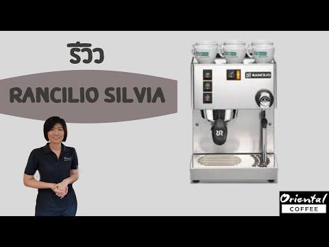 เครื่องชงกาแฟ Rancilio Silvia จิ๋วแต่แจ๋ว