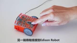 Edison 程式機器人- 指令教學影片