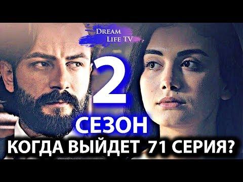 СЕРИАЛ КЛЯТВА 2 СЕЗОН 71 СЕРИЯ