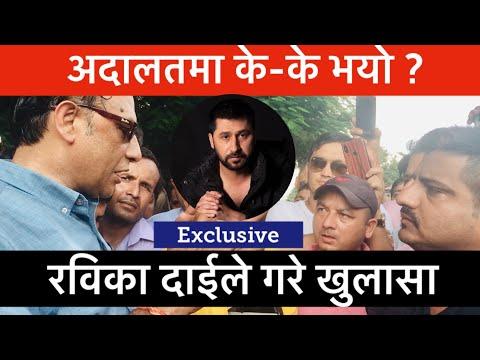 Exclusive Interview: अदालतमा के के भयो ? रविका दाई हरिशरणको खुलासा ..