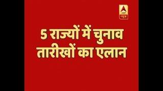 EC Declares Election Dates Of MP,  Rajasthan, Chhattisgarh, Mizoram & Telangana | ABP News