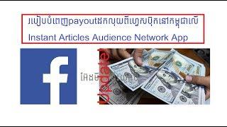 របៀបបំពេញpayoutដកលុយពីហ្វេសប៊ុកនៅកម្ពុជាលើ Instant Articles Audience Network App