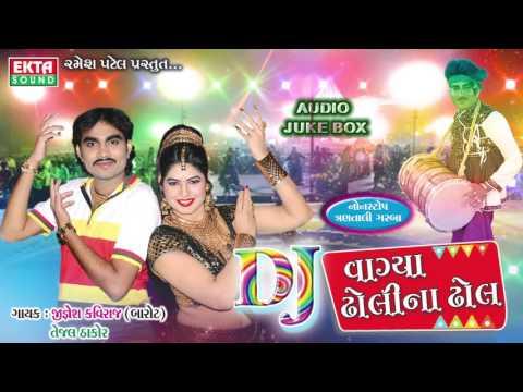 Lilo Mandavdo Shangaro | Vagya Dholi Na Dhol | Jignesh Kaviraj | Tejal Thakor | Gujarati