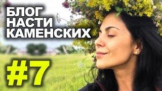 постер к видео Блог Насти Каменских - Выпуск 7