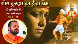 गोरा कुम्हार का ईश्वर प्रेम - श्री सुरेशानंदजी ।