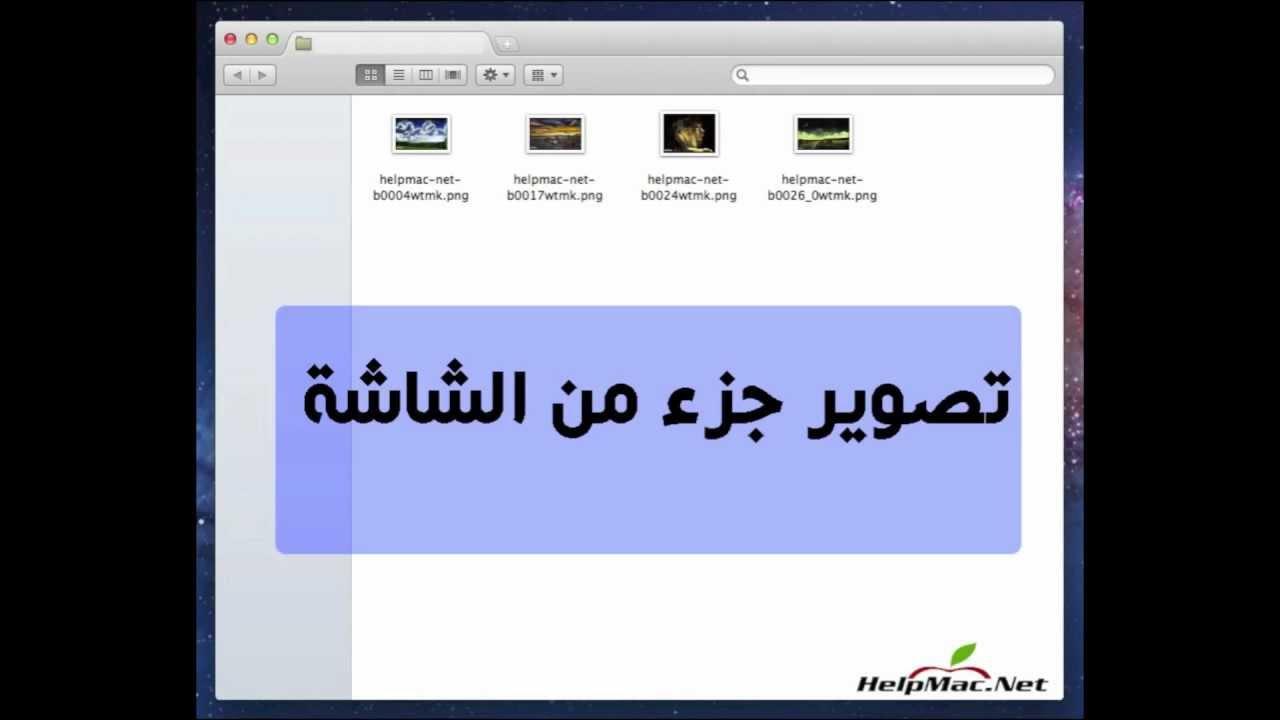 طرق تصوير الشاشة بالماك Youtube