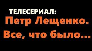 Петр Лещенко Все, что было 4, 5, 6, 7 серия дата выхода
