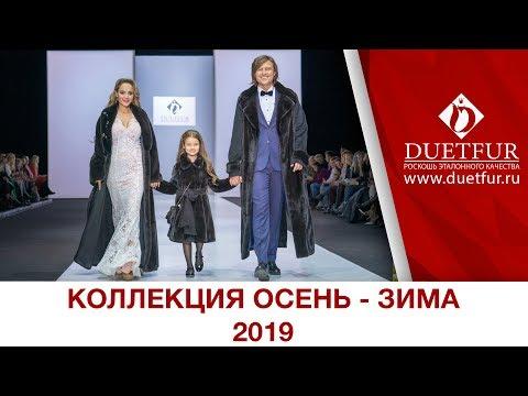 DUETFUR 2019 (Moscow Fashion Week)