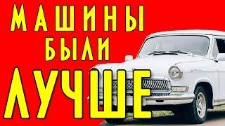 Миф: старые автомобили крепче и безопаснее новых