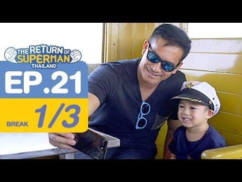 The Return of Superman Thailand - Episode 21 ออกอากาศ 12 สิงหาคม 2560 [1/3]