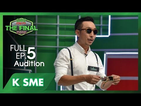 SME ตีแตก THE FINAL [2016] : EP.5 | Audition