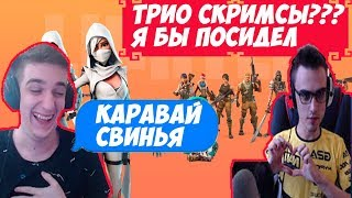 ARCHANGEL ИГРАЕТ ТРИО ТУРНИР / EVELONE СМОТРИТ ЮТУБ НАРЕЗКИ /КАРАВАЙ СВИНКА