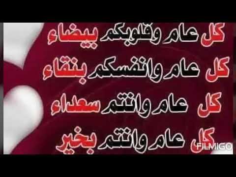 عيد مبارك سعيد وكل عام وانتم بالف خير تهنئة عيد الاضحى 2020 Youtube