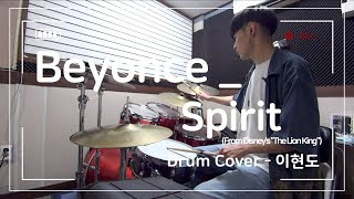 """Baixar Beyonce - Spirit [From Disney's """"The Lion King""""] / (Drum Cover 이현도)"""