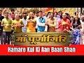 "Lakhbir Singh Lakha Bhajan ""Hamare Kul Ki Aan Baan Shan"" | Maa Purnagiri | Raj Gill, Poonam Dubey"