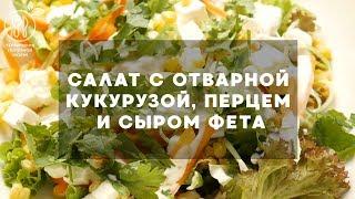 Салат с отварной кукурузой, перцем и сыром фета