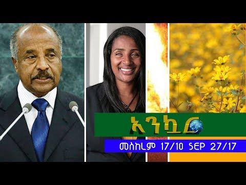 Ethiopia - Ankuar : አንኳር - Ethiopian Daily News Digest | September 27, 2017