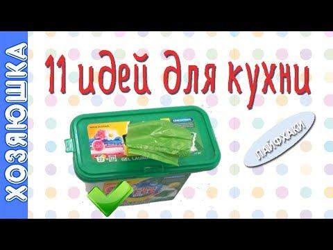 11 СУПЕР ЛАЙФХАКОВ для удобной КУХНИ