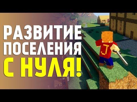 Minecraft: Millenaire. Начало развития Поселения. День 1