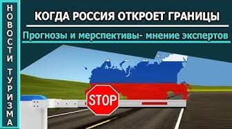 Когда россия откроет наземные границы снять квартиру на месяц в испании