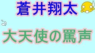 蒼井翔太 大天使の罵声 チャンネル登録お願いします。 hisa https://www...