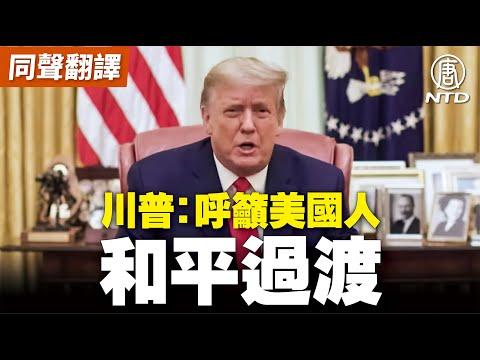 【直播回放 1/13】川普讲话 呼吁美国人和平过渡(同声翻译)