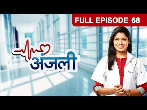 Anjali - Marathi Serial -Suruchi Adarkar | Zee Yuva Serial | Full Episode - 68
