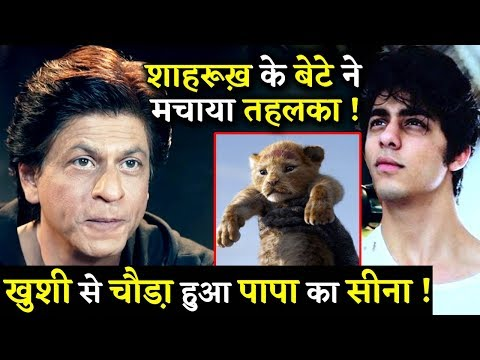 Shahrukh khan's Son Aryan Khan Debut As Simba In The Lion King Making Fans Crazy! Mp3