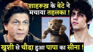 Shahrukh khan's Son Aryan Khan Debut As Simba In The Lion King Making Fans Crazy!
