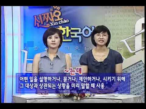 Hoc Tieng Han Trung Cap - Bai 07 - Sinh Nhat