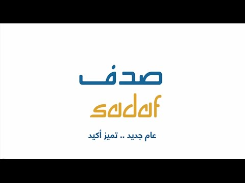 Family Day SADAF _SABIC