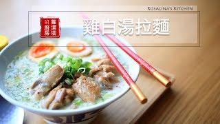 【蘿潔塔的廚房】在家自己煮拉麵,家庭快速 雞白湯拉麵,超級簡單,美味的!!How to Make Japanese Chicken Soup Ramen