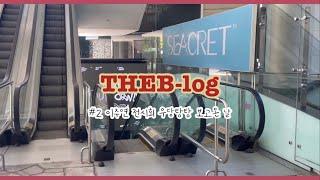 [더비로그] #2 이주연 전시회 우당탕탕 보고온 날  …