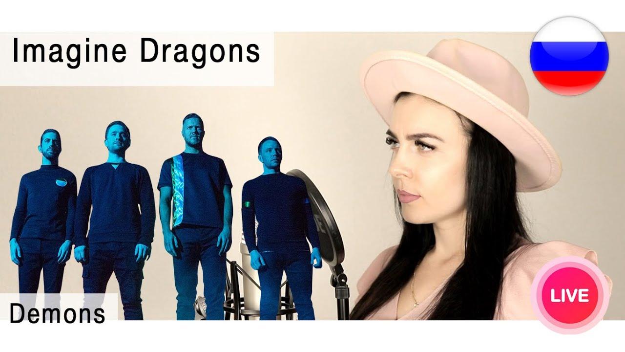 Imagine Dragons – Demons на русском ( live russian cover Олеся Зима )