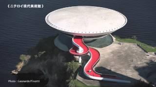 オスカー・ニーマイヤー展 イメージ動画_世界遺産 Ver2