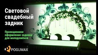 Световой задник на свадьбу - проекционное шоу и фотозона [POGUMAX]