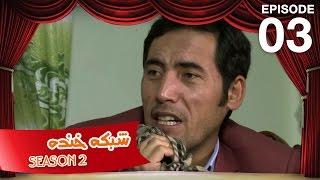 Shabake Khanda - Season 2 - Ep.03 / شبکه خنده - فصل دوم - قسمت سوم