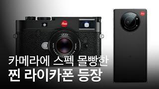 넘사벽 스펙 카메라 탑재한 라이카의 첫 스마트폰! 라이츠 폰 1