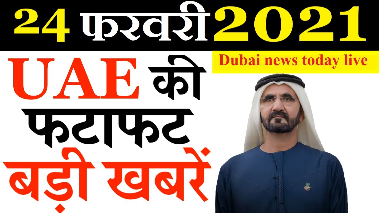 Dubai News Today,UAE News Updates,New Corona Vaccination Center,New Travel Guidelines,New Update On