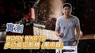 【開箱實測】WORX WX679  多功能切割機 (萬用寶) |電動工具|家居電器|必買產品|