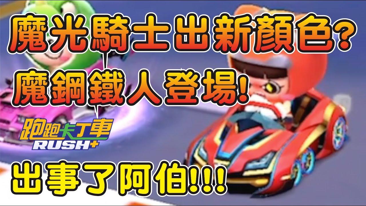 【跑跑卡丁車Rush+】魔光騎士出新顏色了!魔鋼鐵人登場!卡丁車是款真正的格鬥遊戲?出事了阿伯!!!┃帥中中