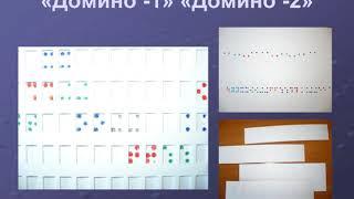Умение читать грифелем  как необходимое условие успешного обучения слепых школьников