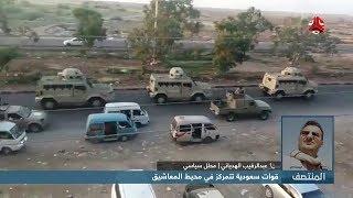 قوات سعودية تتمركز في محيط المعاشيق