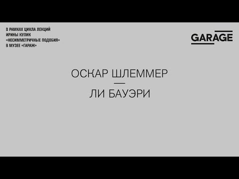 Лекция Ирины Кулик «Оскар Шлеммер — Ли Бауэри»