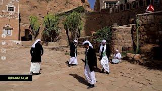 شباب ينشئون فرقة شعبية للحفاظ على رقصة البرع الهمدانية