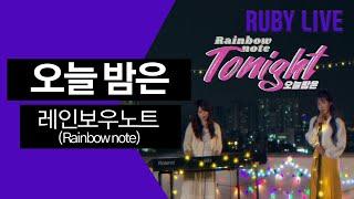 [Live Clip] 오늘 밤은(Tonight) - 레인보우노트(Rainbow note)(Live Video…